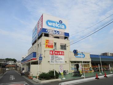 ウエルシア戸田店の画像1