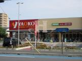 ヤオコー戸田駅前店