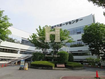 戸田市スポーツセンターの画像1