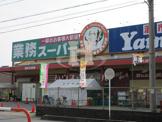業務スーパー戸田店