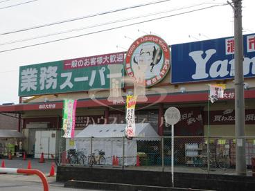 業務スーパー戸田店の画像1