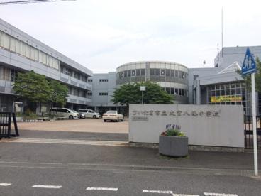さいたま市立大宮八幡中学校の画像1