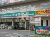 ドラッグセイムス戸田新曽店