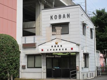 北戸田駅前交番の画像1