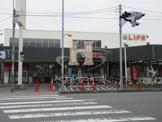 ライフ戸田店