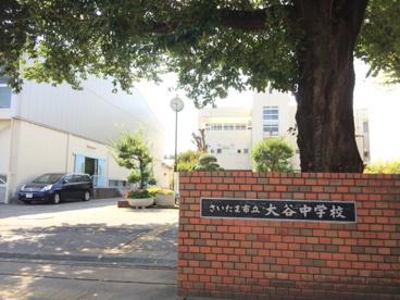 さいたま市立大谷中学校の画像1