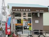 戸田笹目郵便局