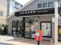 蕨塚越郵便局