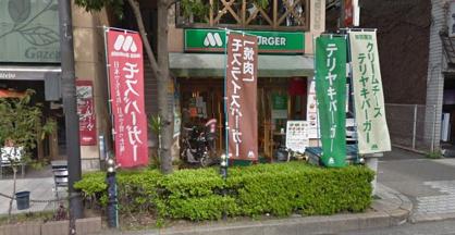 モスバーガー 靭本町店の画像1
