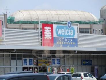 ウエルシア蕨塚越店の画像1