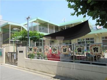 新田わかば保育園の画像1