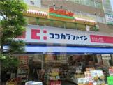 ココカラファイン ハートアイランド店