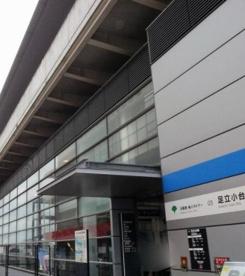 足立小台駅の画像1