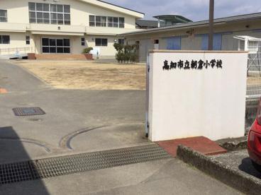 高知市立朝倉小学校の画像1