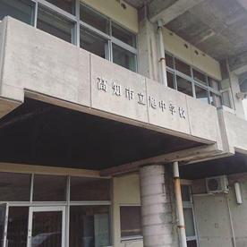 高知市立旭中学校の画像1