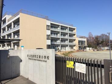 さいたま市立栄小学校の画像1