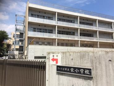 さいたま市立栄小学校の画像2