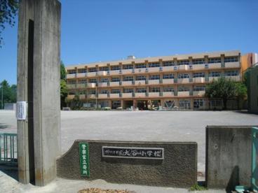 さいたま市立大谷小学校の画像1