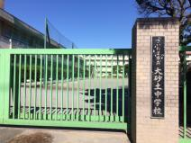 さいたま市立大砂土中学校