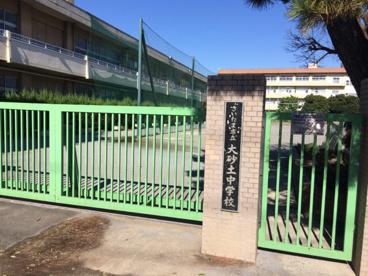さいたま市立大砂土中学校の画像2