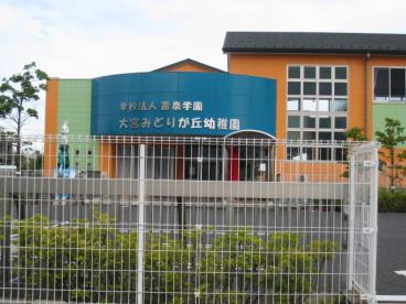 大宮みどりが丘幼稚園の画像2