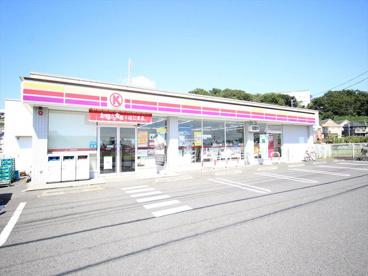 サークルK厚木温水店の画像1
