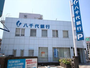 きらぼし銀行 厚木支店の画像1