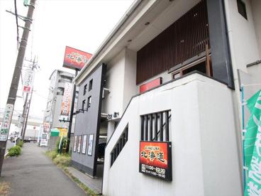 北海道厚木愛甲店の画像1