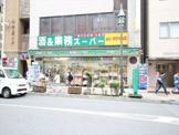 業務スーパー本厚木店