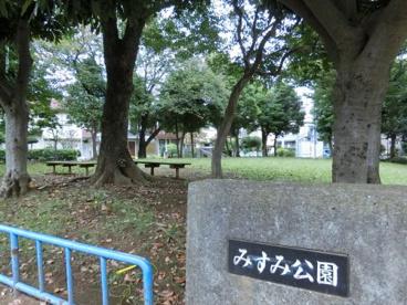 みすみ公園の画像1