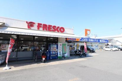フレスコ 木幡店の画像1
