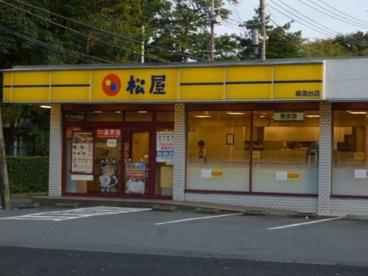 松屋 麻溝台店の画像1