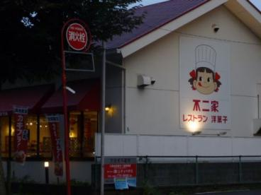 不二家レストランの画像1