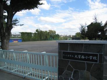 さいたま市立大宮西小学校の画像2