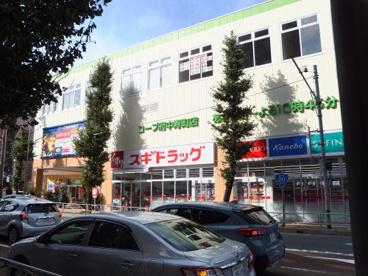 スギドラック府中寿町店の画像1