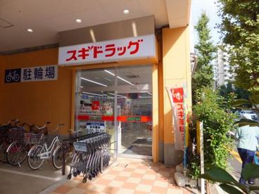スギドラック府中寿町店の画像2