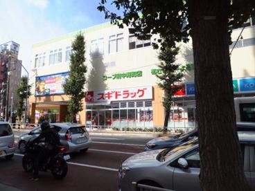 スギドラック府中寿町店の画像3
