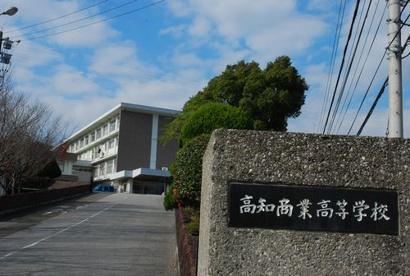 高知市立高知商業高等学校の画像1