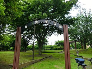 高清平公園の画像1