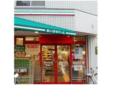 まいばすけっと目黒本町6丁目店の画像1