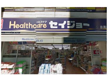 くすりセイジョー目黒本町店の画像1