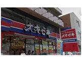 スーパーオオゼキ戸越銀座店