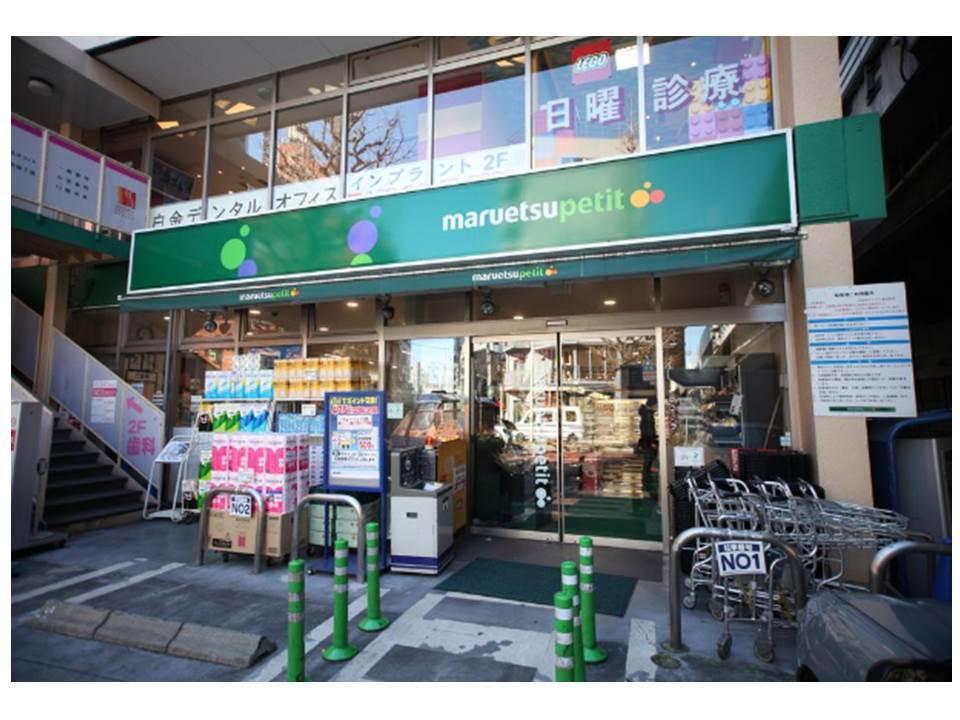 マルエツプチ白金台プラチナ通り店の画像