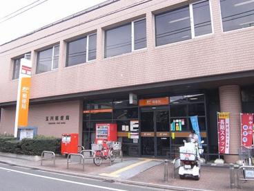 玉川郵便局の画像1