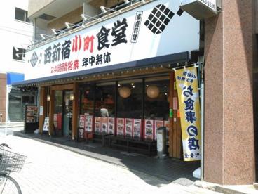 西新宿小町食堂の画像1