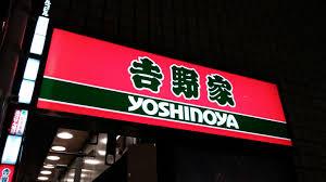 吉野家 西新宿8丁目店の画像1