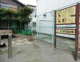 さつき児童遊園の画像1