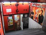 蒙古タンメン中本 新宿店