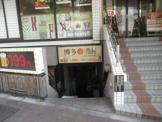 博多満月 八丁堀店