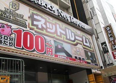 ネットルームマンボー 北新宿店の画像1
